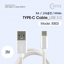 Coms USB 3.1 Type C 케이블(고속충전 3A) 2M White   USB 3.0