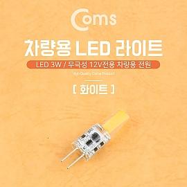 Coms LED 램프 무극성 12V   3W  화이트
