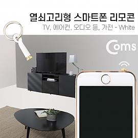 Coms 스마트폰 리모콘 White (열쇠고리형) TV등 가전