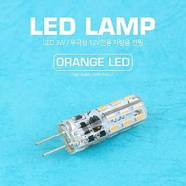 Coms LED 램프 무극성 12V   3W 주황빛 LED