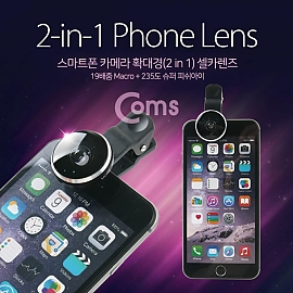 Coms 스마트폰 카메라 확대경(2 in 1) 셀카렌즈 19X Macro   235도 슈퍼피쉬아이