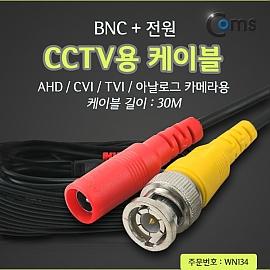 Coms CCTV 케이블(BNC   전원) 30M 검정