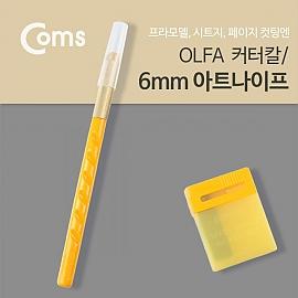Coms 올파 커터칼(OLFA) AK-1   아트나이프