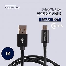 Coms 안드로이드 케이블 5Pin  Micro 5P USB 2.0 A   (고속충전 3A) 1M Black a005