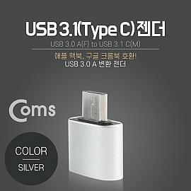 Coms 스마트폰 OTG 젠더-Type C M USB F Silver