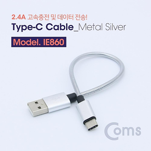 Coms USB 3.1 Type C 케이블(고속충전 메탈) 20cm   Metal Silver   2.4A