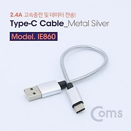 Coms USB 3.1 Type C 케이블(고속충전 메탈) 20cm   Metal Silver   2.4A