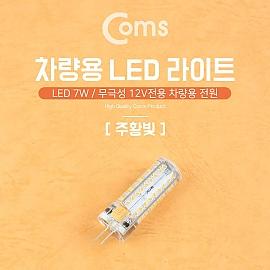 Coms LED 램프 무극성 12V   7W 주황색