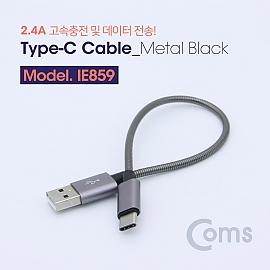 Coms USB 3.1 Type C 케이블(고속충전 메탈) 20cm   Metal Black   2.4A
