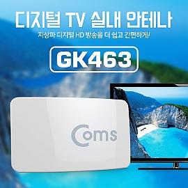 Coms 안테나 수신기 (HDC-1W) 디지털TV (커브드 타입)