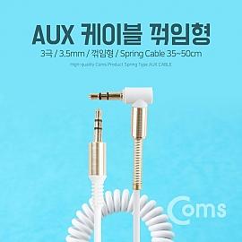 Coms AUX 케이블(스프링) 30cm - 1M White a005