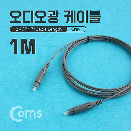 Coms 오디오광 Optical 케이블(2∮  각-각) 1M Gray   2∮ Toslink to Toslink