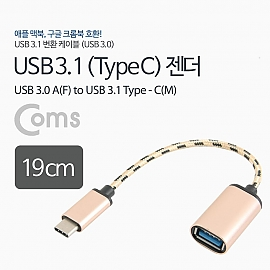 Coms USB 3.1 Type C 젠더(3.0 F C M) 20cm Black Metal a005