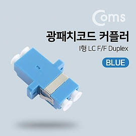 Coms 광패치코드 커플러 Blue I형 LC F F Duplex
