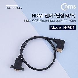 Coms HDMI 젠더 (연장 M F) 45cm 포트형 HDMI(M) 우향꺾임(꺽임) HDMI(F) 포트형