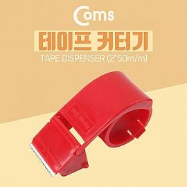 Coms 테이프 커터기   박스포장