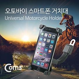 Coms 오토바이용 스마트폰 거치대