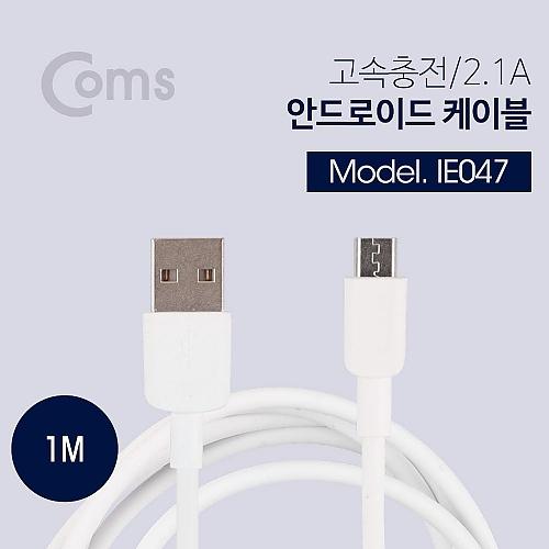 Coms 안드로이드 케이블(Micro 5Pin 고속충전 2.1A) 1M