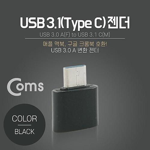 Coms 스마트폰 OTG 젠더-Type C M USB F Black