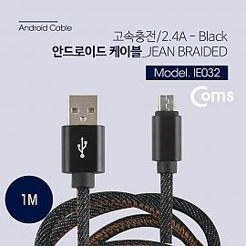 Coms 안드로이드 케이블 5Pin  Micro 5P USB 2.0   (고속충전 2.4A) 1M Black a005