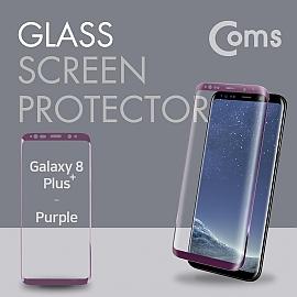Coms 스마트폰 보호필름(갤럭시S8 Plus) Purple 갤럭시