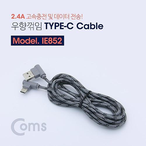 Coms USB 3.1 Type C 케이블(양쪽 우향꺾임(꺽임)) 2M Gray a005
