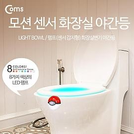 Coms 램프(센서 감지형) 화장실변기 야간등(걸이형 포켓몬 볼)
