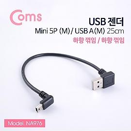 Coms USB 젠더 Mini 5P(M) 하향꺾임 A(M) 하향꺾임(꺽임) 25cm