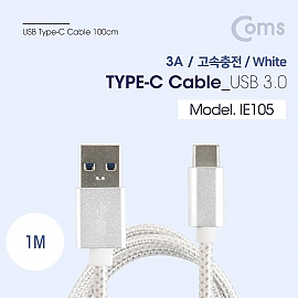 Coms USB 3.1 Type C 케이블(고속충전 3A) 1M   White