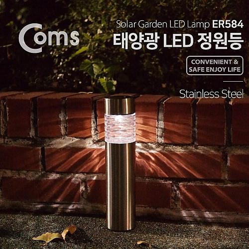 Coms 태양광 LED 정원등 가든램프(1LED White) a005