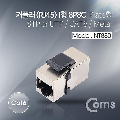 Coms 커플러(RJ45) I형 8P8C CAT6 플레이트형 Metal