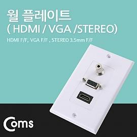 Coms HDMI 월 플레이트 (HDMI VGA STEREO) 115x70mm