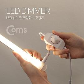 Coms LED 조광기 LED밝기조절  컨트롤러 DC 12V-24V