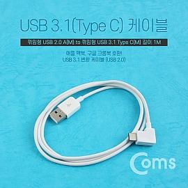 Coms USB Type C 케이블 1M 꺾임(꺽임) White a005
