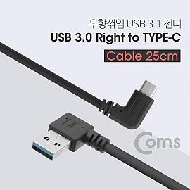 Coms USB 3.1 젠더(Type C 꺾임) USB 3.0 A(M) 우향꺾임(꺽임) 25cm