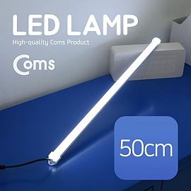 Coms LED 램프(12V) 50cm