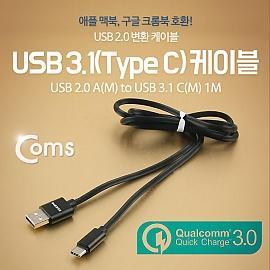 Coms USB 3.1 케이블 (Type C) USB 2.0 A(M) C(M) 1M Black 고속충전(4A) 퀵차지 3.0지원
