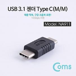 Coms USB 3.1 젠더(Type C) Type C(M M) a005