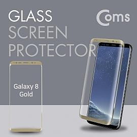 Coms 스마트폰 보호필름(갤럭시S8) Gold 갤럭시