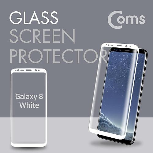 Coms 스마트폰 보호필름(갤럭시S8) White 갤럭시