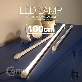 Coms LED램프(전구색) 12V 1.9A(23W) 100cm