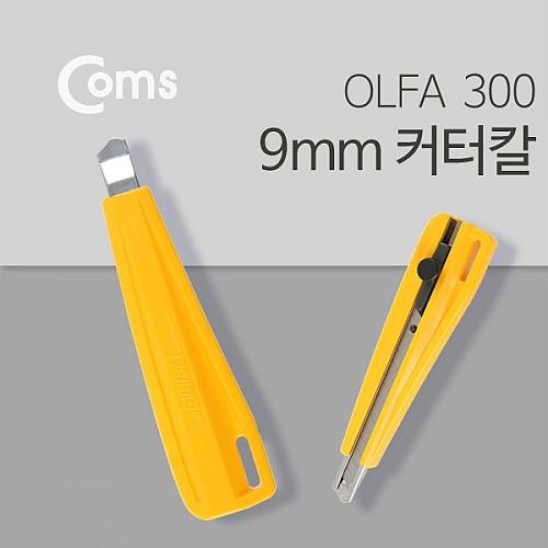 Coms 올파 캇타칼(OLFA) 300  커터칼
