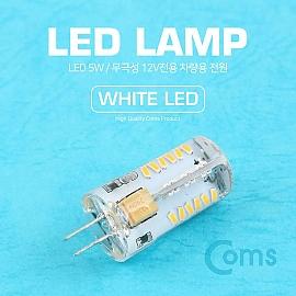 Coms LED 램프 무극성 12V   5W 화이트 LED