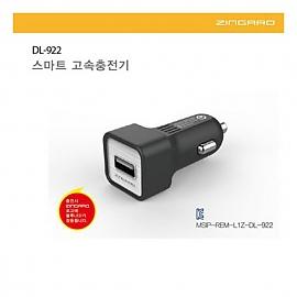 차량용 시가 USB 포트 1구 DL-922   9V2A OR 5V3A 자동인식   시가잭(시거잭)