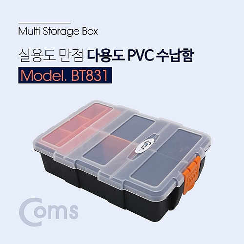 Coms 다용도 PVC 수납함 BT831