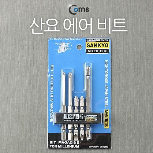 Coms 산요 에어비트세트 (SM-55)   5pcs