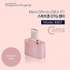 Coms 스마트폰 OTG 젠더 ( Micro 5P Rose Gold Metal)