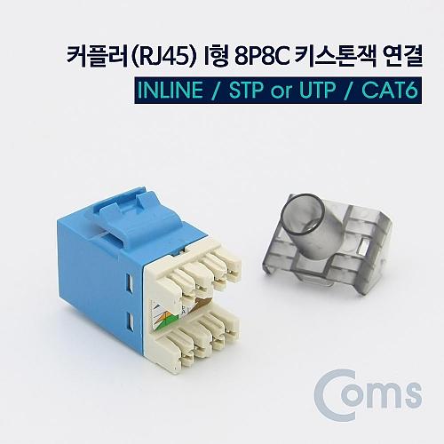Coms 커플러(RJ45) I형 8P8C 키스톤잭 연결
