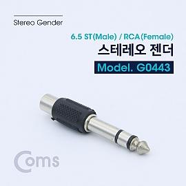 Coms 스테레오 젠더(6.5 M RCA F) 6.5 ST(M) RCA(F) Stereo a005