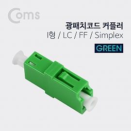 Coms 광패치코드 커플러 Green I형 LC F F Simplex